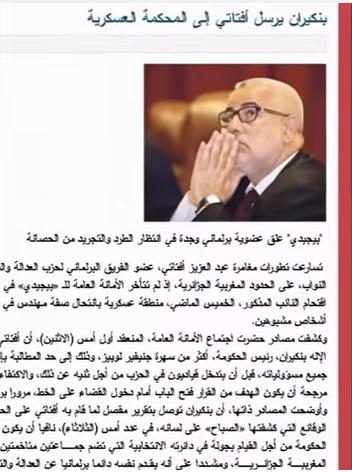 عبد الله الهامل: نطالب بتحقيق نزيه في السيناريو الملفق لأفتاتي